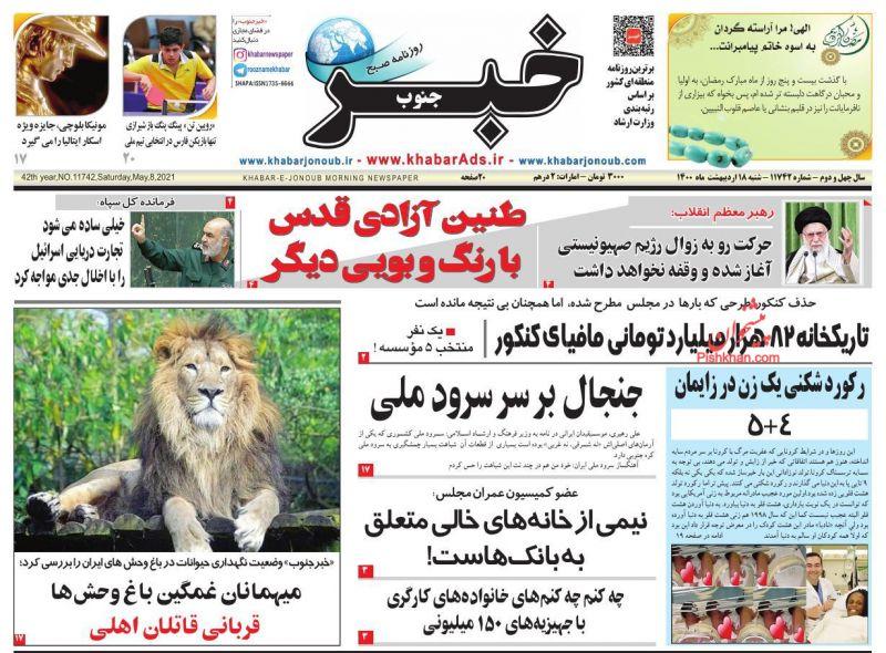عناوین اخبار روزنامه خبر جنوب در روز شنبه ۱۸ ارديبهشت
