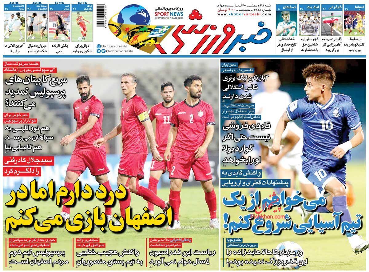 عناوین اخبار روزنامه خبر ورزشی در روز شنبه ۱۸ ارديبهشت