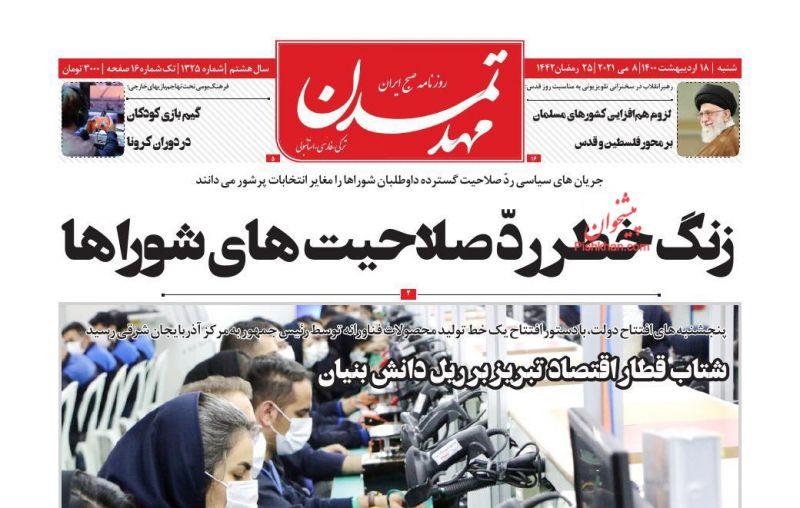 عناوین اخبار روزنامه مهد تمدن در روز شنبه ۱۸ ارديبهشت