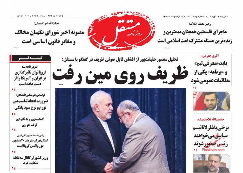 عناوین اخبار روزنامه مستقل در روز شنبه ۱۸ ارديبهشت