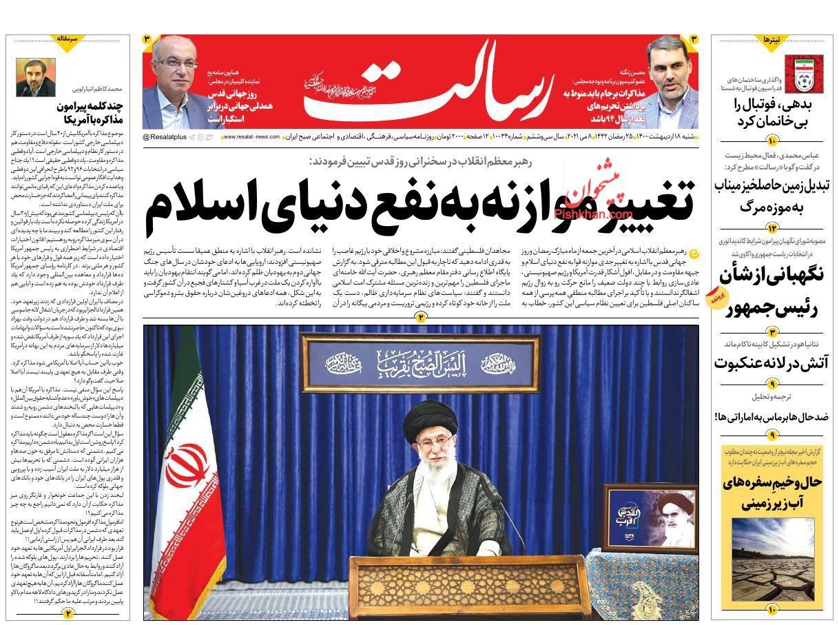 عناوین اخبار روزنامه رسالت در روز شنبه ۱۸ ارديبهشت