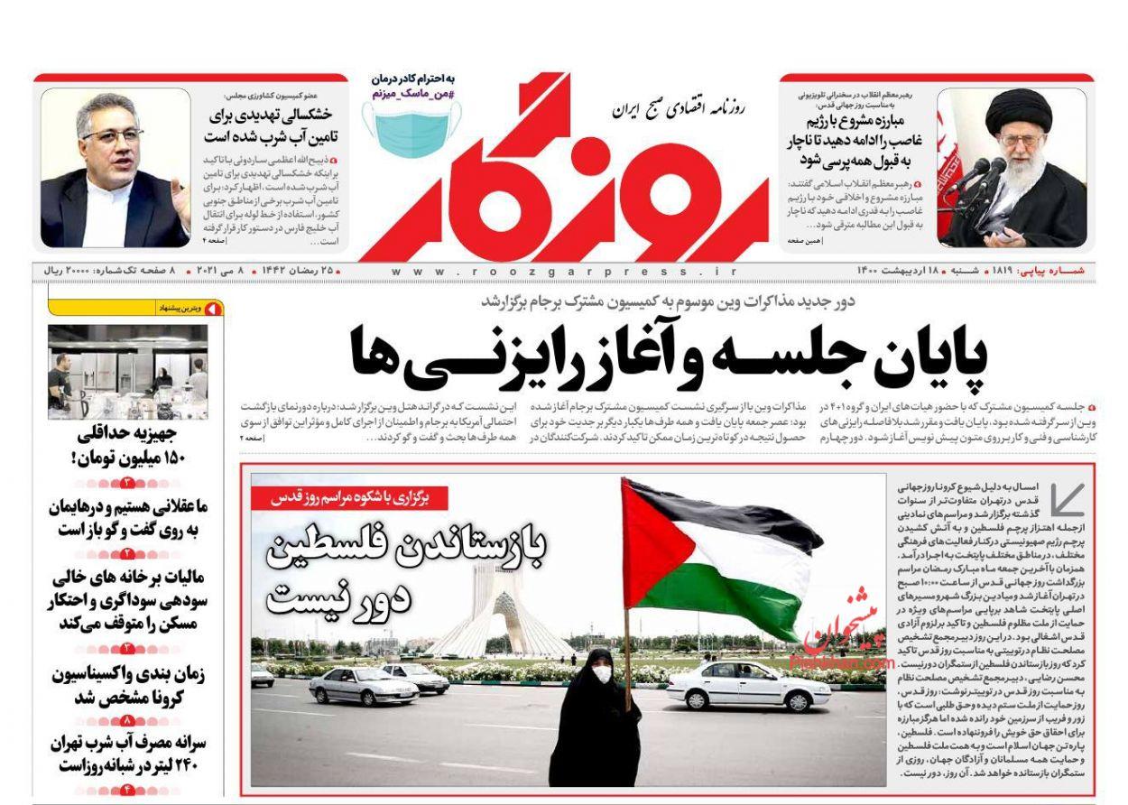 عناوین اخبار روزنامه روزگار در روز شنبه ۱۸ ارديبهشت