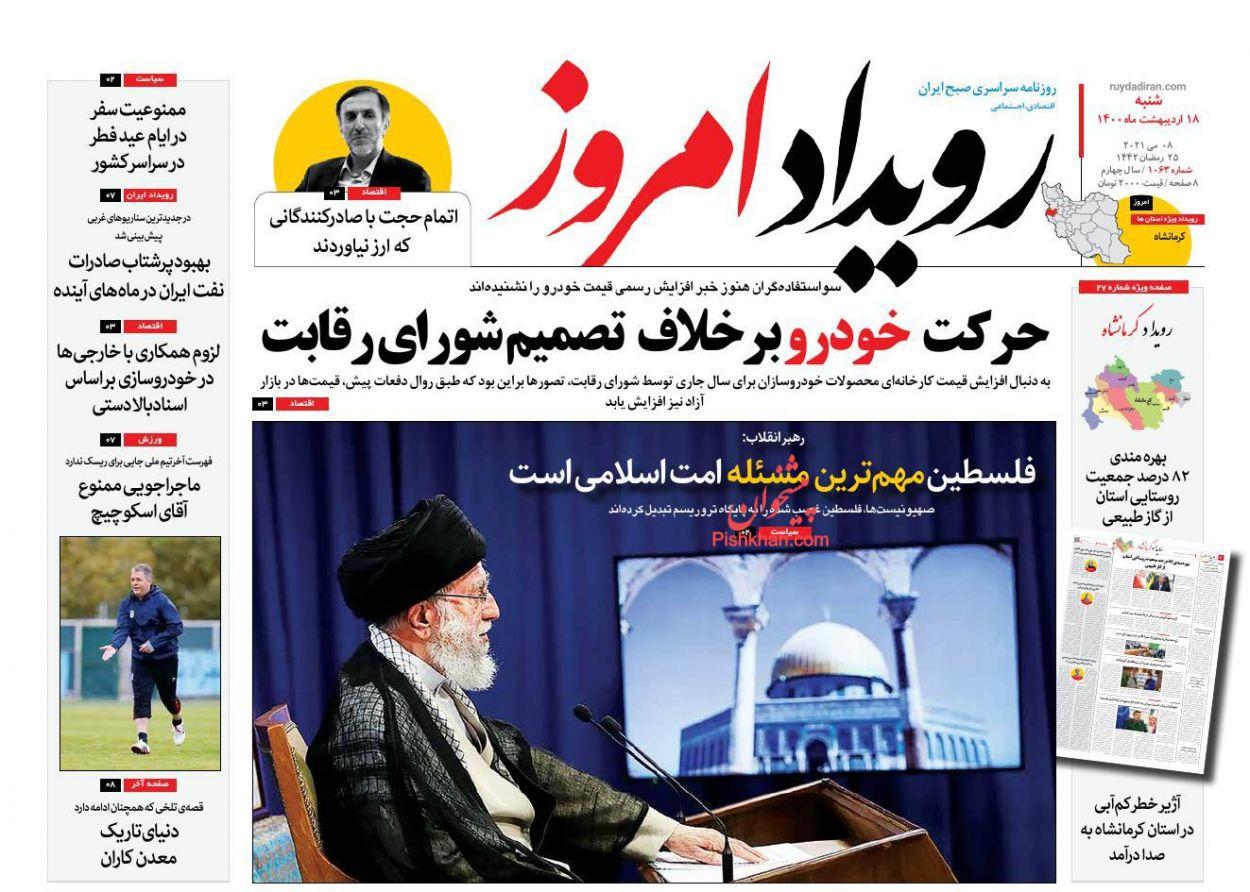 عناوین اخبار روزنامه رویداد امروز در روز شنبه ۱۸ ارديبهشت
