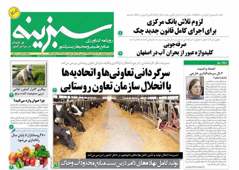 عناوین اخبار روزنامه سبزینه در روز شنبه ۱۸ ارديبهشت