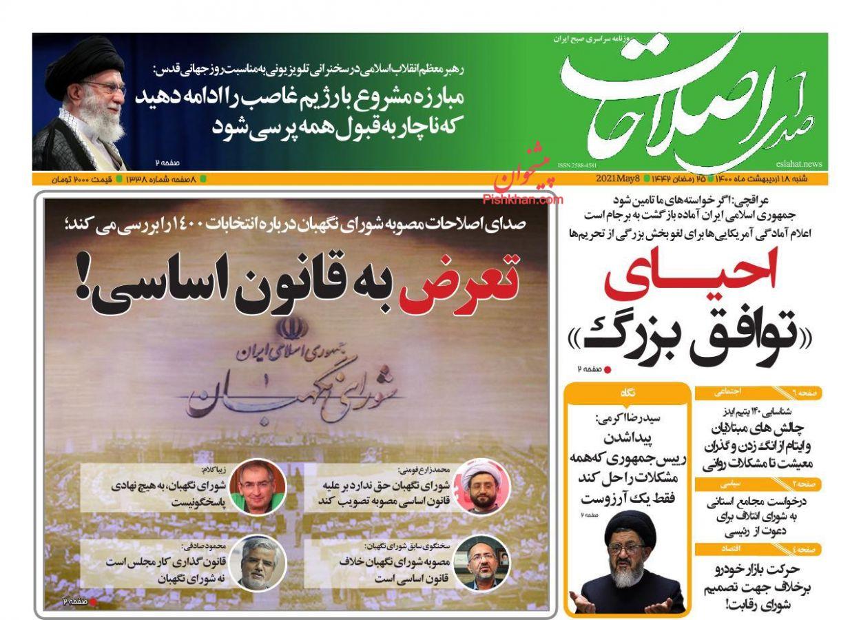 عناوین اخبار روزنامه صدای اصلاحات در روز شنبه ۱۸ ارديبهشت
