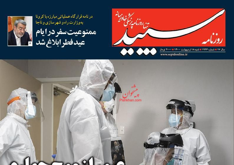عناوین اخبار روزنامه سپید در روز شنبه ۱۸ ارديبهشت