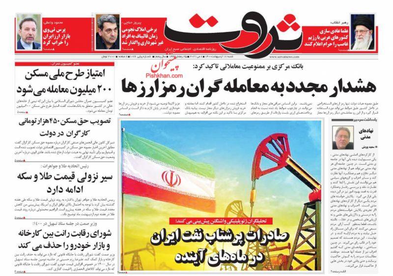 عناوین اخبار روزنامه ثروت در روز شنبه ۱۸ ارديبهشت