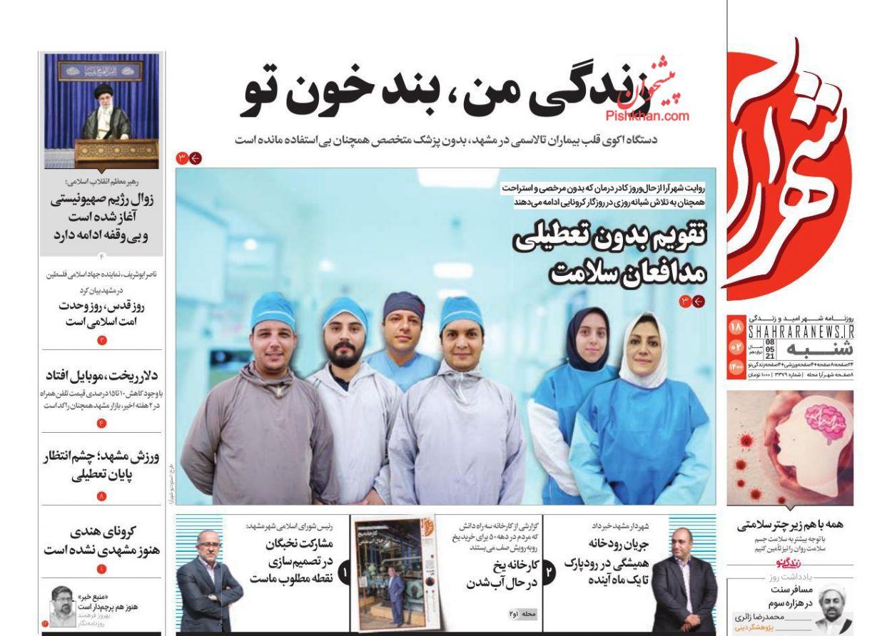 عناوین اخبار روزنامه شهرآرا در روز شنبه ۱۸ ارديبهشت