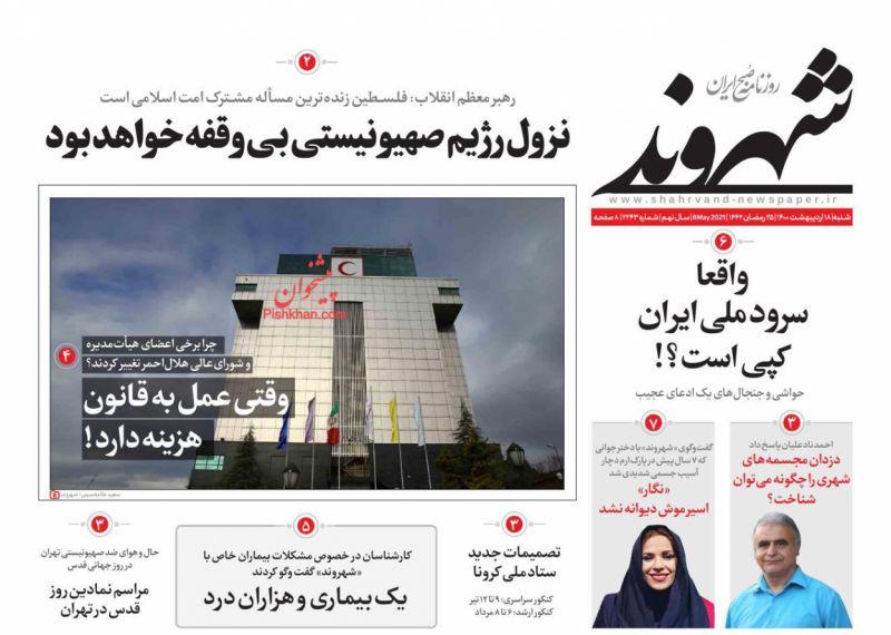عناوین اخبار روزنامه شهروند در روز شنبه ۱۸ ارديبهشت