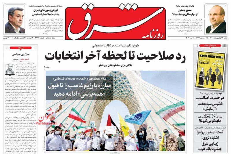 عناوین اخبار روزنامه شرق در روز شنبه ۱۸ ارديبهشت