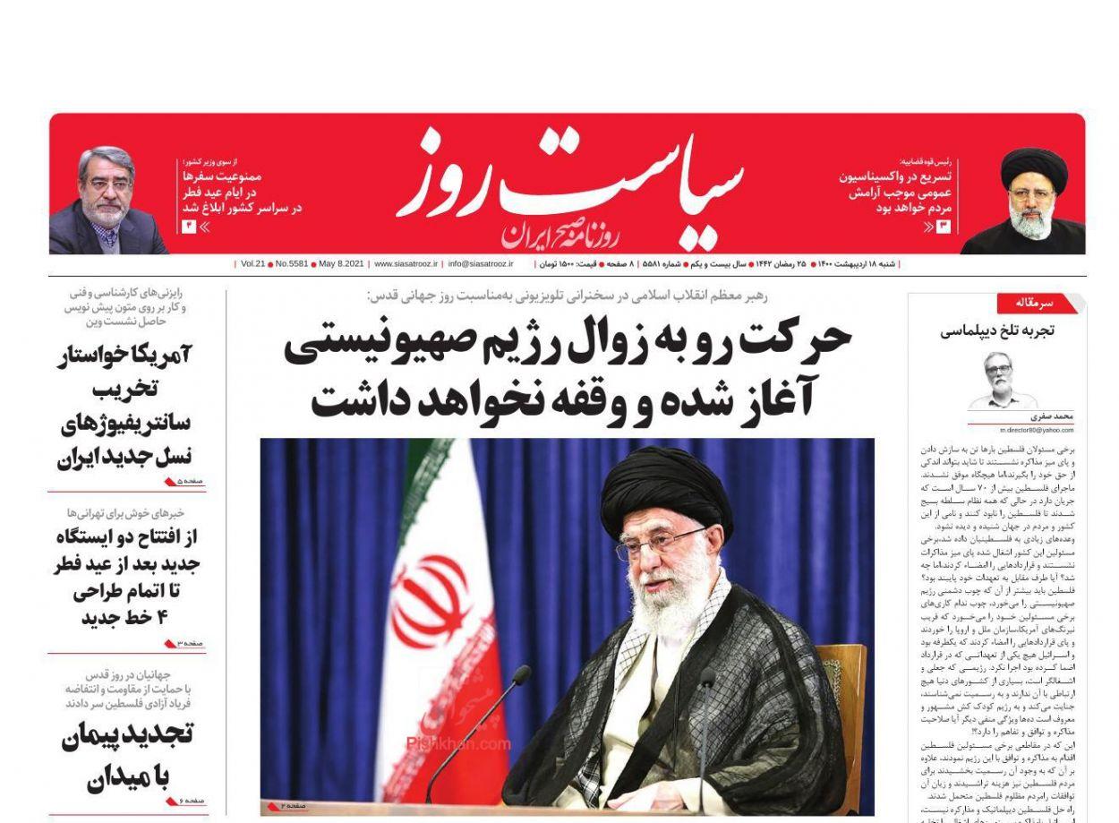 عناوین اخبار روزنامه سیاست روز در روز شنبه ۱۸ ارديبهشت