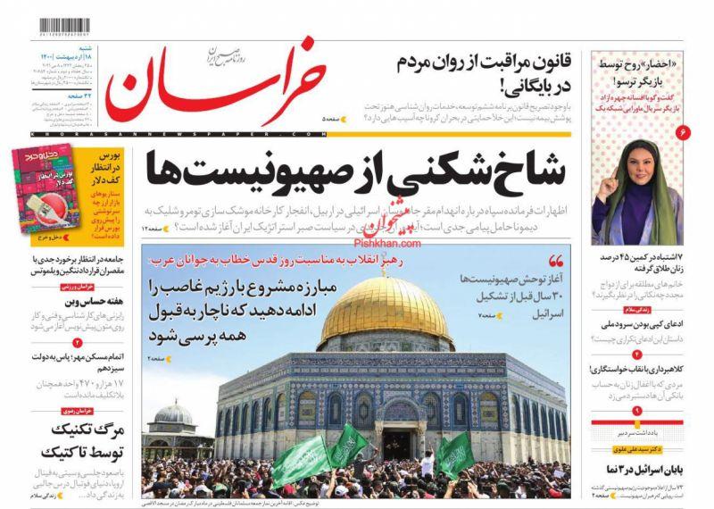 عناوین اخبار روزنامه خراسان در روز شنبه ۱۸ ارديبهشت