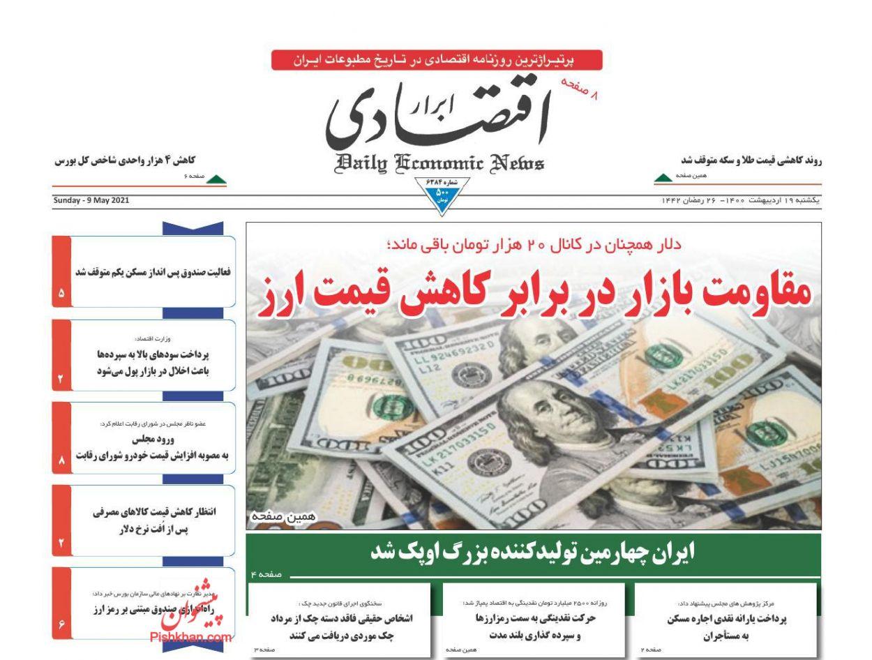 عناوین اخبار روزنامه ابرار اقتصادی در روز یکشنبه ۱۹ ارديبهشت