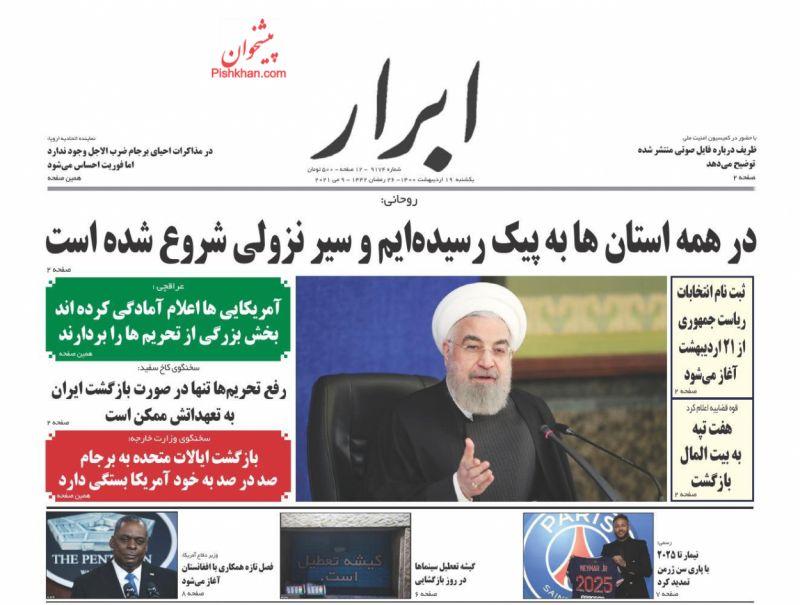 عناوین اخبار روزنامه ابرار در روز یکشنبه ۱۹ ارديبهشت