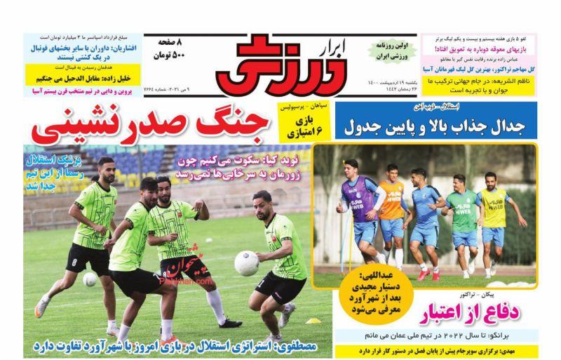 عناوین اخبار روزنامه ابرار ورزشى در روز یکشنبه ۱۹ ارديبهشت