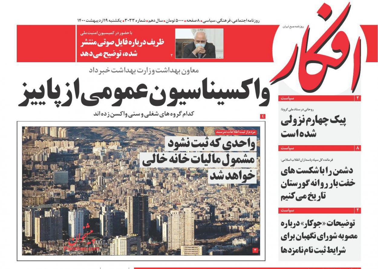 عناوین اخبار روزنامه افکار در روز یکشنبه ۱۹ ارديبهشت