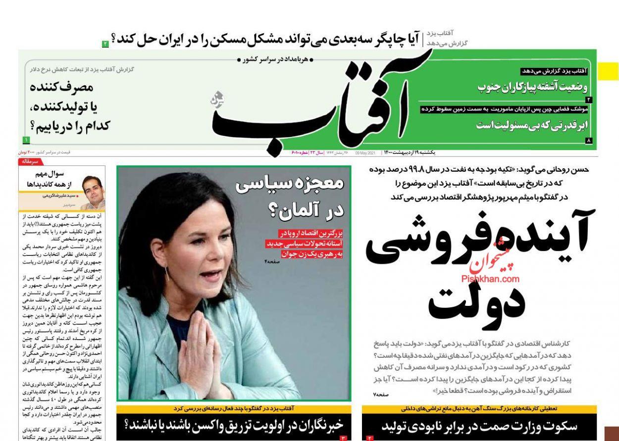 عناوین اخبار روزنامه آفتاب یزد در روز یکشنبه ۱۹ ارديبهشت