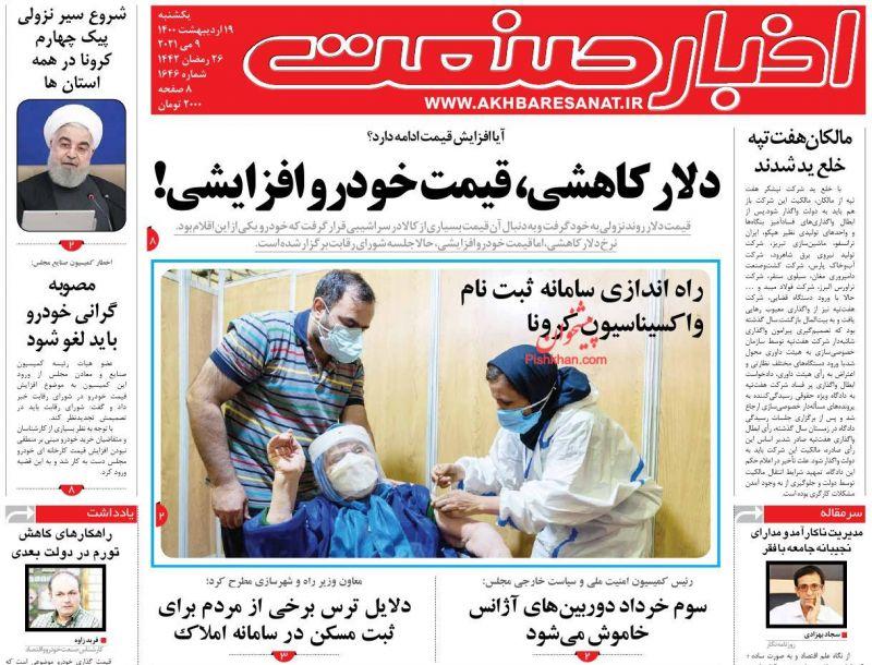 عناوین اخبار روزنامه اخبار صنعت در روز یکشنبه ۱۹ ارديبهشت