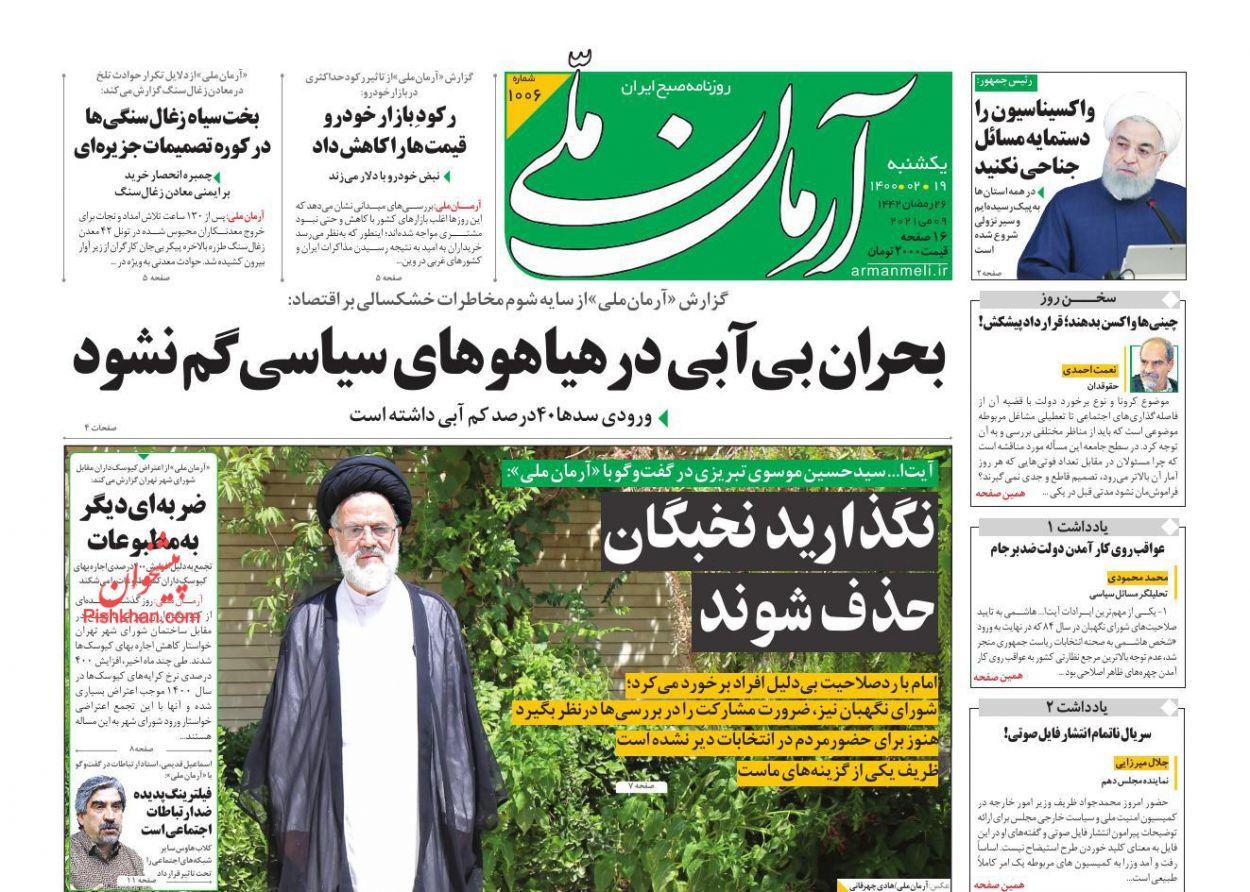 عناوین اخبار روزنامه آرمان ملی در روز یکشنبه ۱۹ ارديبهشت