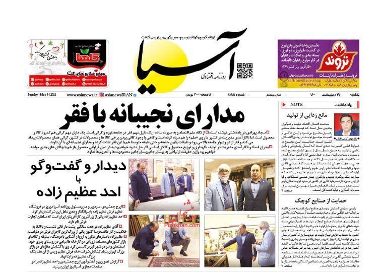 عناوین اخبار روزنامه آسیا در روز یکشنبه ۱۹ ارديبهشت