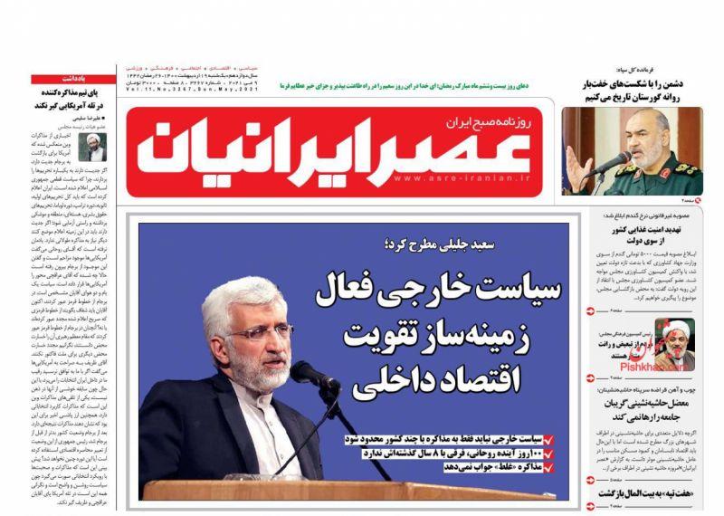 عناوین اخبار روزنامه عصر ایرانیان در روز یکشنبه ۱۹ ارديبهشت