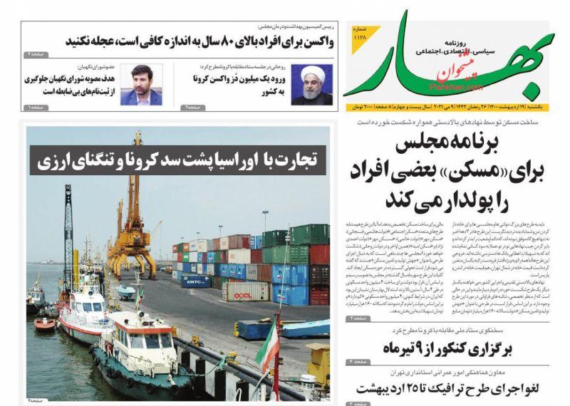 عناوین اخبار روزنامه بهار در روز یکشنبه ۱۹ ارديبهشت