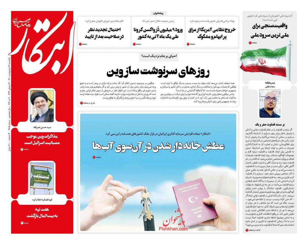 عناوین اخبار روزنامه ابتکار در روز یکشنبه ۱۹ ارديبهشت