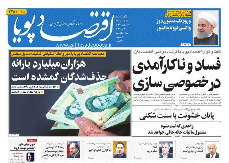 عناوین اخبار روزنامه اقتصاد پویا در روز یکشنبه ۱۹ ارديبهشت