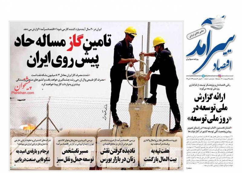 عناوین اخبار روزنامه اقتصاد سرآمد در روز یکشنبه ۱۹ ارديبهشت