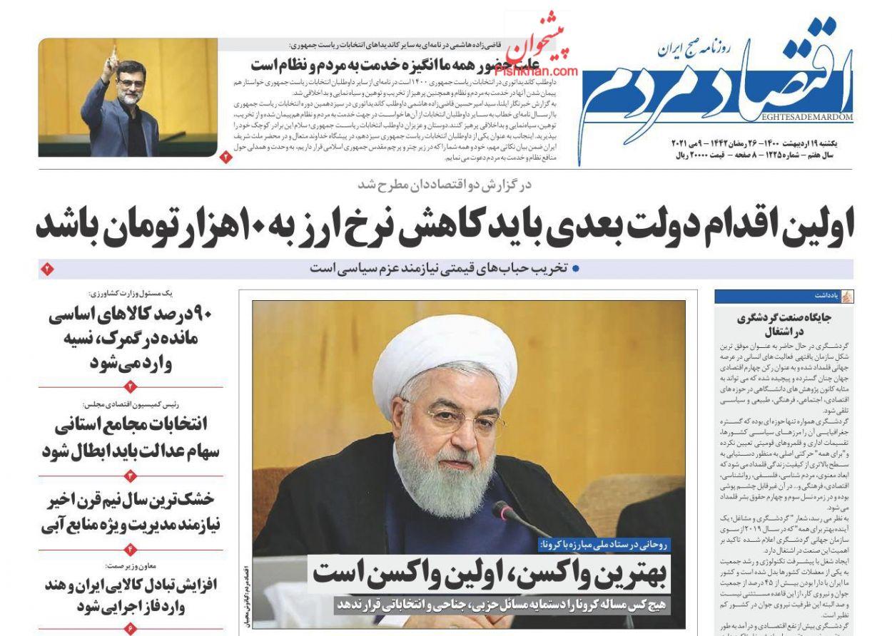 عناوین اخبار روزنامه اقتصاد مردم در روز یکشنبه ۱۹ ارديبهشت