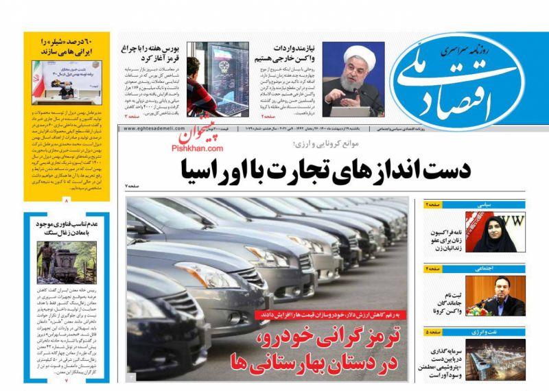 عناوین اخبار روزنامه اقتصاد ملی در روز یکشنبه ۱۹ ارديبهشت