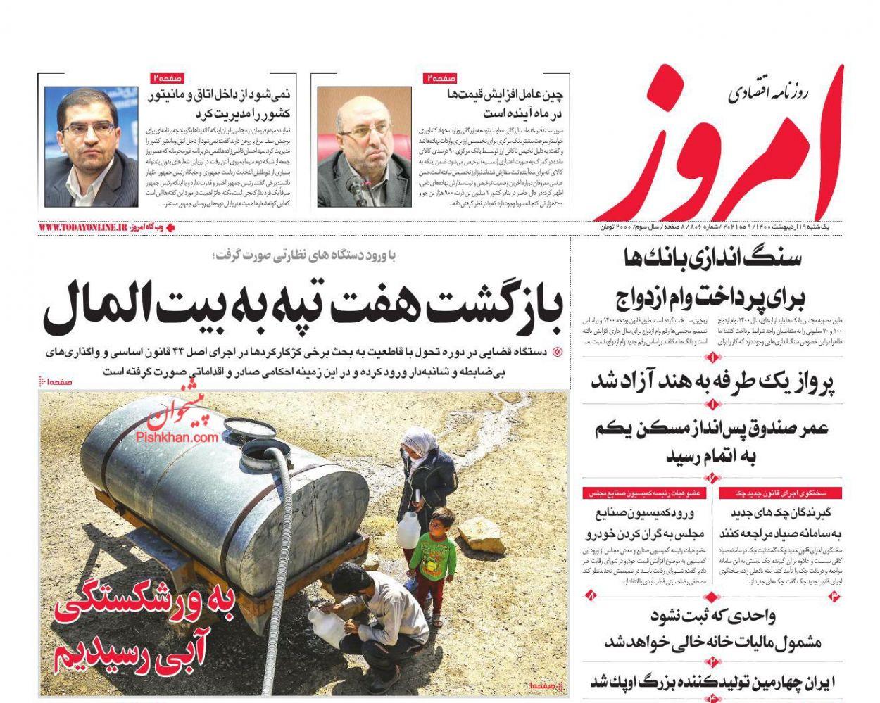 عناوین اخبار روزنامه امروز در روز یکشنبه ۱۹ ارديبهشت