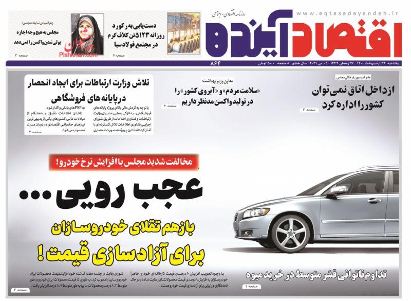عناوین اخبار روزنامه اقتصاد آینده در روز یکشنبه ۱۹ ارديبهشت