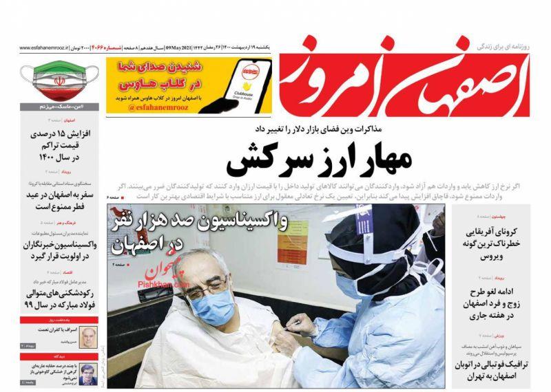 عناوین اخبار روزنامه اصفهان امروز در روز یکشنبه ۱۹ ارديبهشت