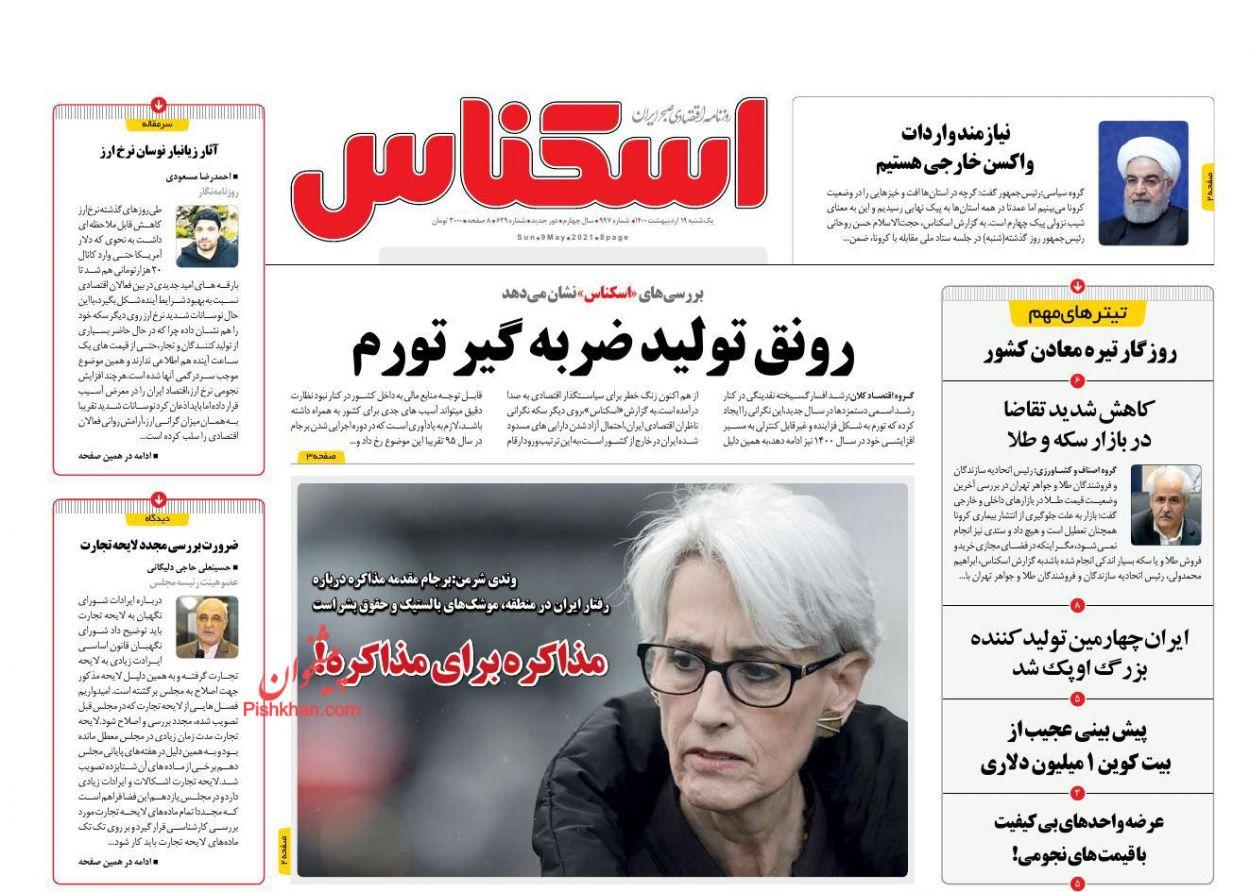 عناوین اخبار روزنامه اسکناس در روز یکشنبه ۱۹ ارديبهشت
