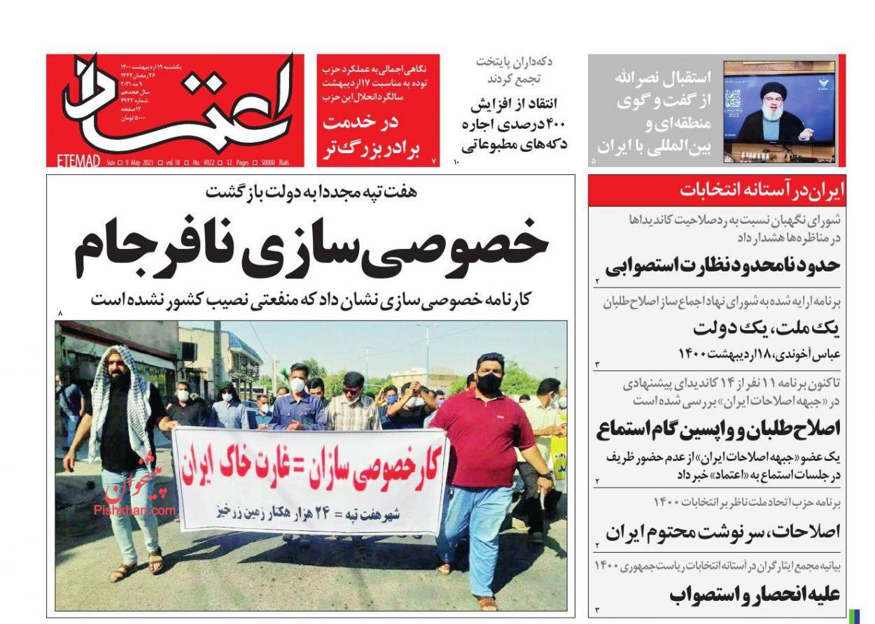 عناوین اخبار روزنامه اعتماد در روز یکشنبه ۱۹ ارديبهشت