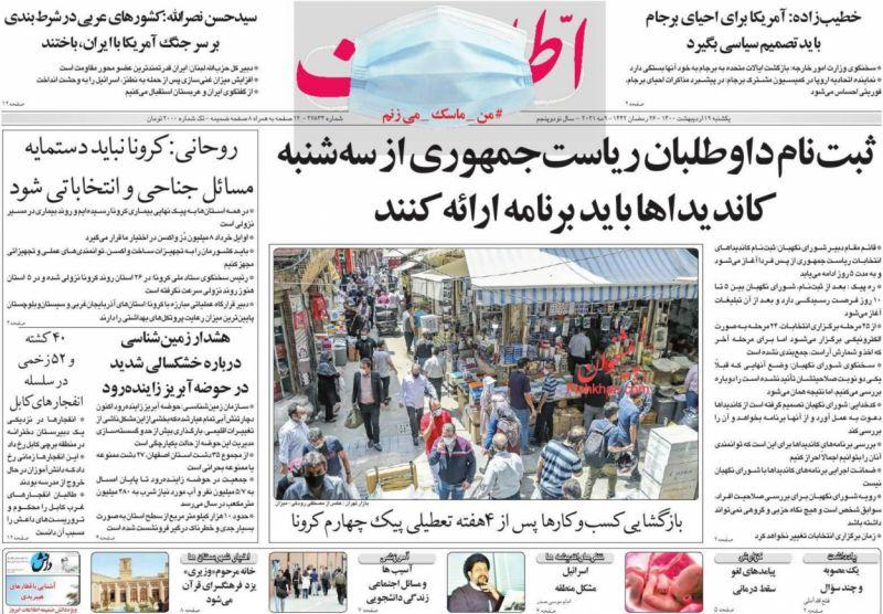 عناوین اخبار روزنامه اطلاعات در روز یکشنبه ۱۹ ارديبهشت