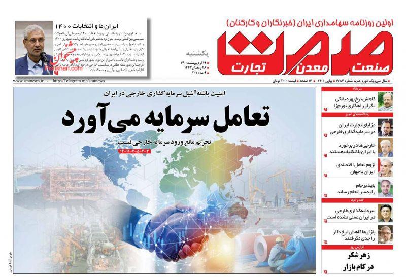 عناوین اخبار روزنامه صمت در روز یکشنبه ۱۹ ارديبهشت