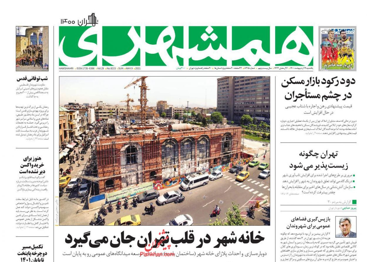 عناوین اخبار روزنامه همشهری در روز یکشنبه ۱۹ ارديبهشت