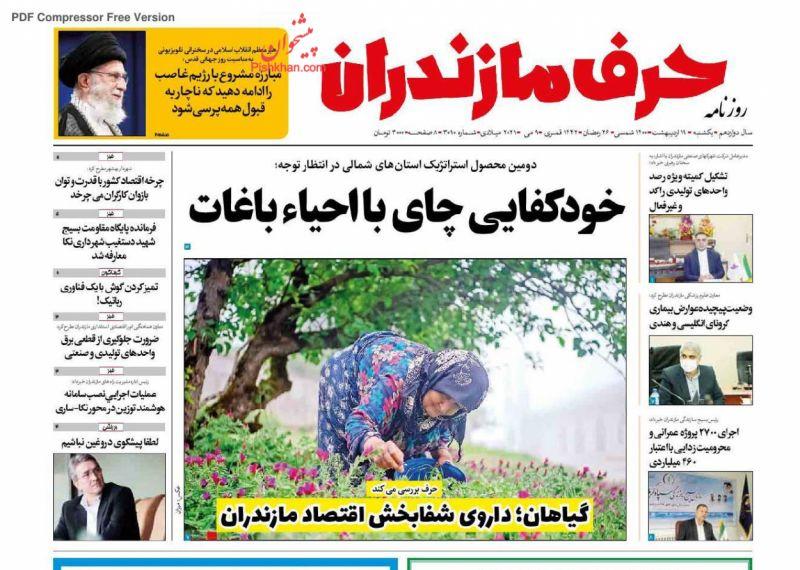 عناوین اخبار روزنامه حرف مازندران در روز یکشنبه ۱۹ ارديبهشت