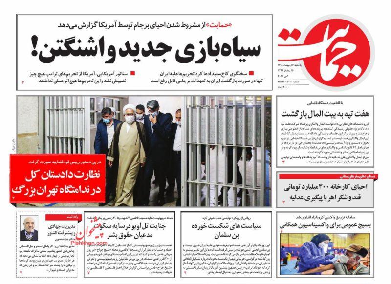 عناوین اخبار روزنامه حمایت در روز یکشنبه ۱۹ ارديبهشت