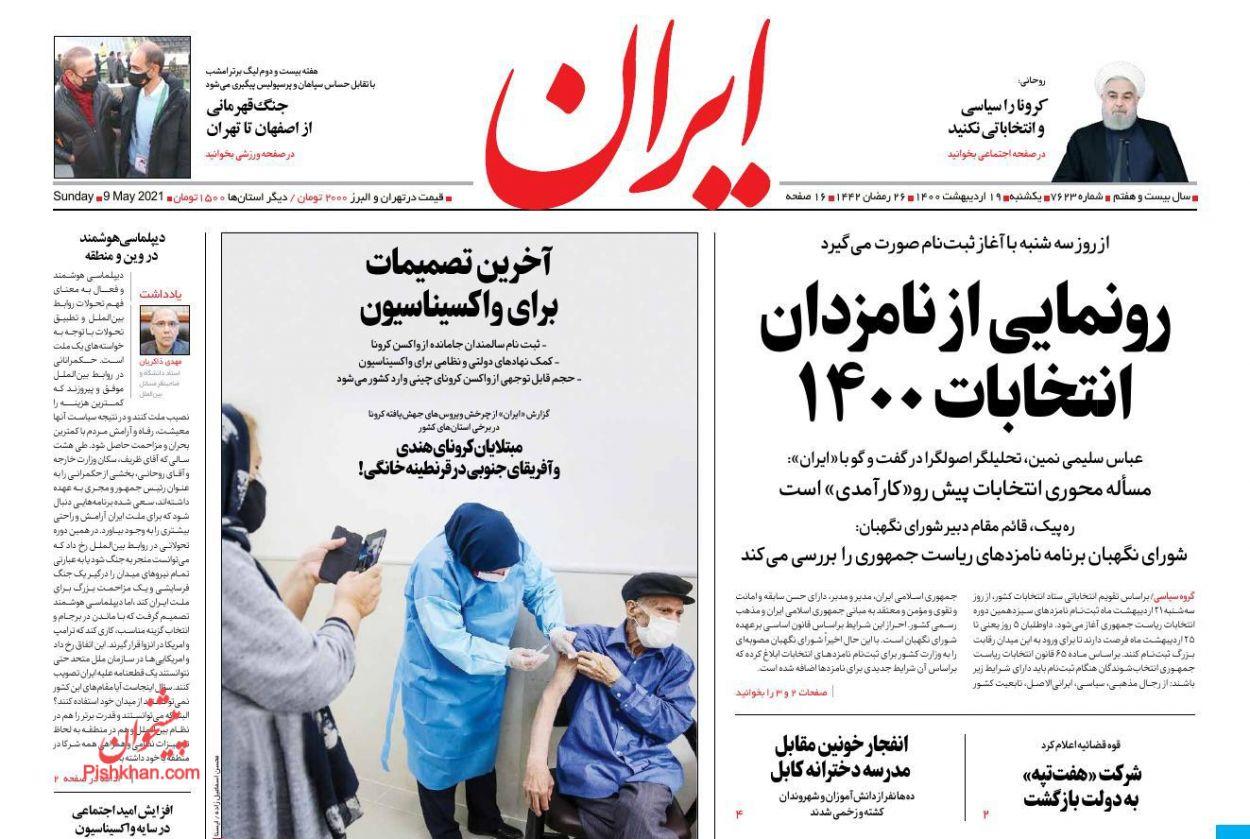 عناوین اخبار روزنامه ایران در روز یکشنبه ۱۹ ارديبهشت