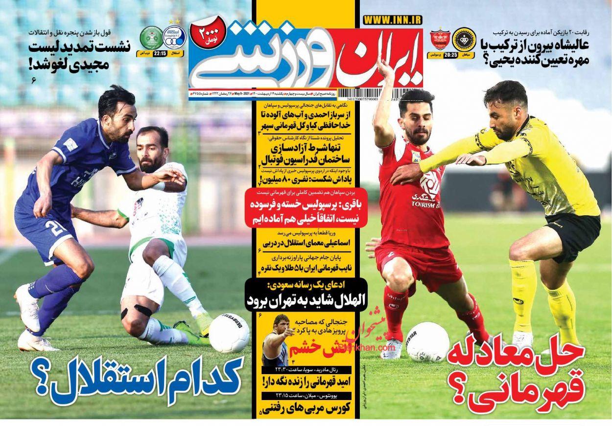عناوین اخبار روزنامه ایران ورزشی در روز یکشنبه ۱۹ ارديبهشت