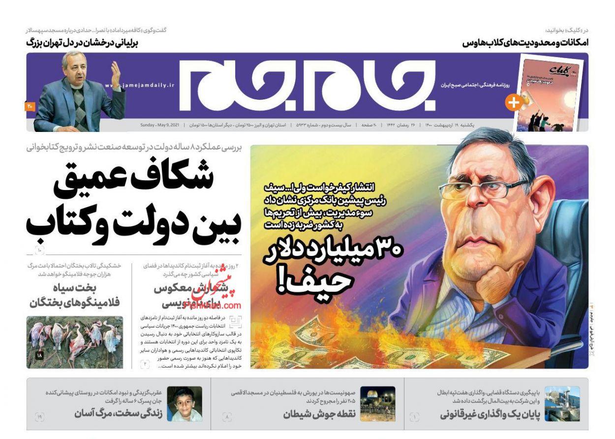 عناوین اخبار روزنامه جام جم در روز یکشنبه ۱۹ ارديبهشت