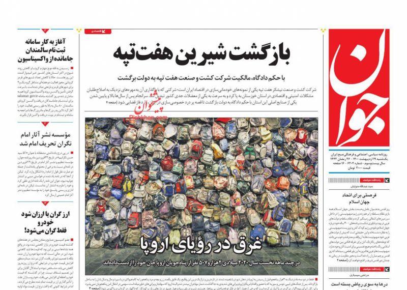 عناوین اخبار روزنامه جوان در روز یکشنبه ۱۹ ارديبهشت