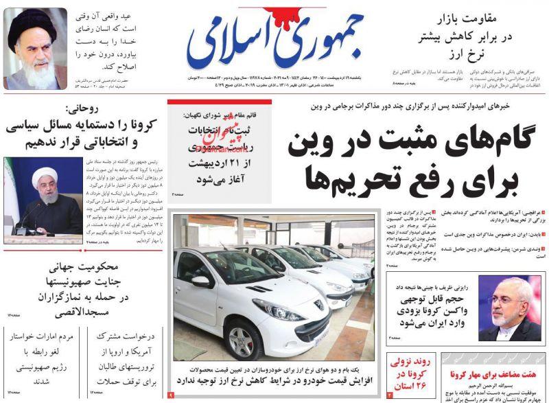 عناوین اخبار روزنامه جمهوری اسلامی در روز یکشنبه ۱۹ ارديبهشت