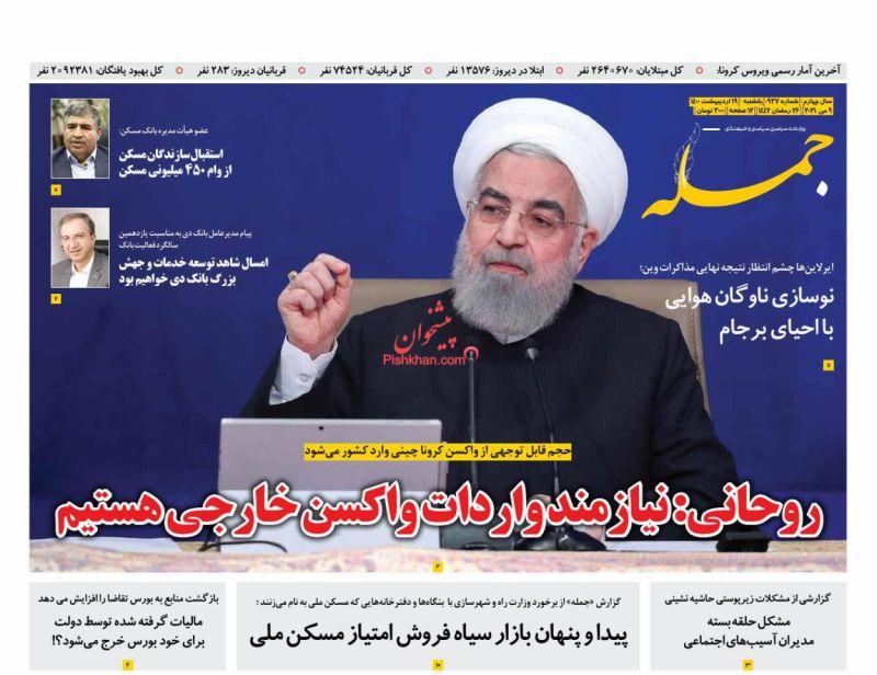 عناوین اخبار روزنامه جمله در روز یکشنبه ۱۹ ارديبهشت