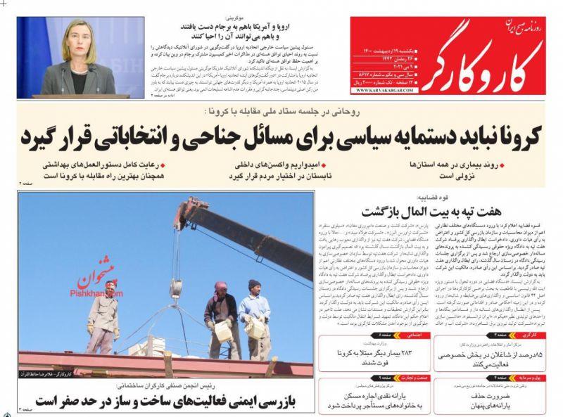 عناوین اخبار روزنامه کار و کارگر در روز یکشنبه ۱۹ ارديبهشت