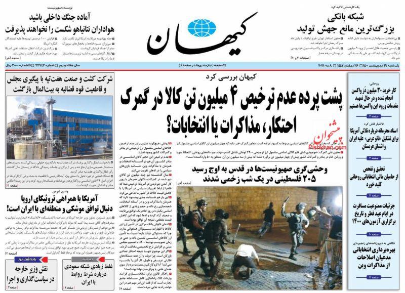 عناوین اخبار روزنامه کيهان در روز یکشنبه ۱۹ ارديبهشت