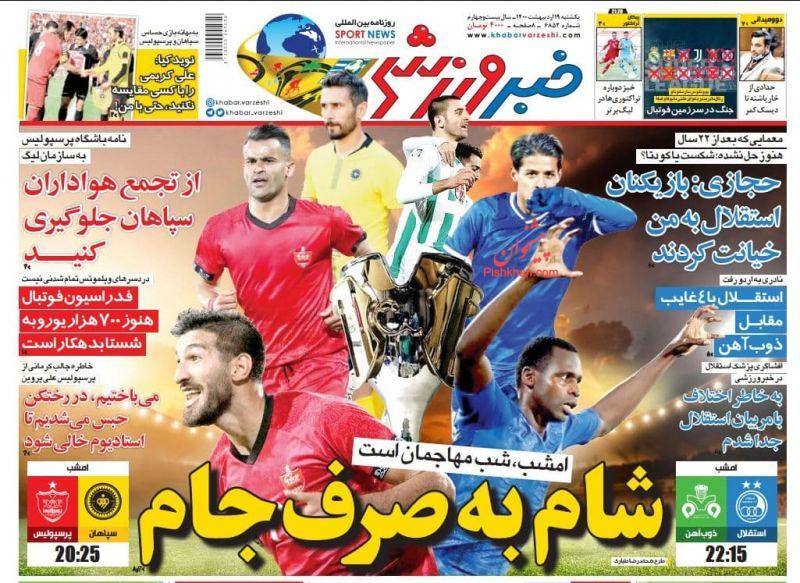 عناوین اخبار روزنامه خبر ورزشی در روز یکشنبه ۱۹ ارديبهشت